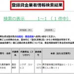 丸義商事株式会社は闇金ではなく東京都板橋区の正規融資会社です!
