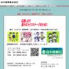 田中商事株式会社は闇金ではなく東京都板橋区の正規融資会社です!