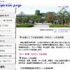 株式会社友林堂は闇金ではなく東京都池袋の優良会社です!