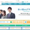 株式会社アサックスは闇金ではなく東京都渋谷区の優良金融会社です!
