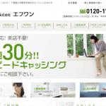 株式会社エフワンは闇金ではなく福岡県の優良会社です!