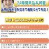 【闇金】イーキャリア株式会社の被害を解決する方法