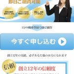 【闇金】ハドソン・ジャパン株式会社の被害を解決する方法