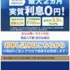 「紀尾井町フィナンシャル株式会社」は闇金です!