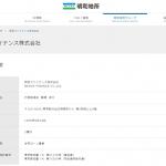 明和ファイナンス株式会社は闇金ではなく東京都渋谷区の優良金融会社です!