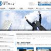 株式会社オージェイは闇金ではなく東京都中野区の優良会社です!