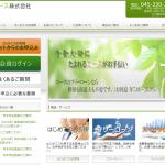 横浜のエース株式会社は闇金ではなく神奈川の優良消費者金融です!