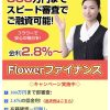 「Flowerファイナンス」は闇金です!