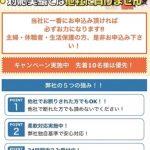 【闇金】ファーストの被害を解決する方法