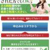 【闇金】ジャパンの被害を解決する方法