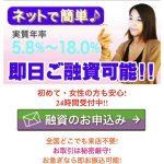 【闇金】ライナーサポート(株)の被害を解決する方法
