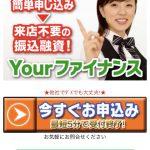 【闇金】Yourファイナンスの被害を解決する方法