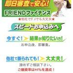 【闇金】FRIENDファイナンスの被害を解決する方法