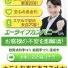 【闇金】(株)エーライフカンパニーの被害を解決する方法