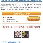 「ブラック借入情報ちゃんねる」は闇金の紹介サイトです!