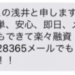 「0369128365」aリースの浅井は闇金です!