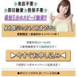 【闇金】株式会社キョウエイの被害を解決する方法