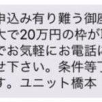 「08087324519」ユニット橋本は闇金です!