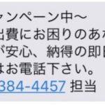 「0363844457」担当 清宮は闇金です!