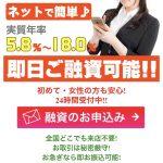 【闇金】(株)グリーンライフの被害を解決する方法