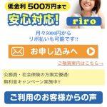 【闇金】riro(リロ)の被害を解決する方法