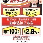 【闇金】株式会社富士サービスの被害を解決する方法