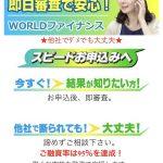 【闇金】WORLDファイナンスの被害を解決する方法