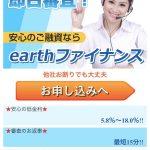 【闇金】earthファイナンス(アースファイナンス)の被害を解決する方法
