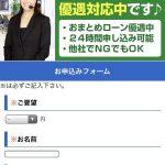 【闇金】ライフインベスト株式会社の被害を解決する方法