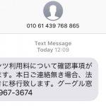 「06-4967-3674」グーグル窓口というメールは詐欺のメールです!