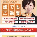 【闇金】CHUOUファイナンスの被害を解決する方法