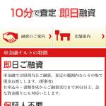 自動車金融のナルトは闇金ではなく東京都の正規融資会社です!