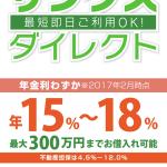 株式会社サンクス(サンクスダイレクト)は闇金ではなく福岡県の優良会社です!