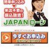 「JAPANローン(ジャパンローン)」は闇金です!