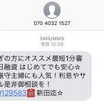 「0369129583」新田は闇金です!