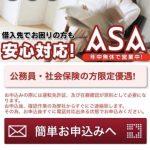 【闇金】ASAの被害を解決する方法