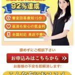 【闇金】(株)プライムファンデックスの被害を解決する方法