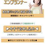 【闇金】エンプランナーの被害を解決する方法