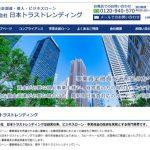 FAXを送ってくる「株式会社日本トラストレンディング」は保証金詐欺を狙っている会社です!