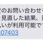 「09053807403」山崎は闇金です!