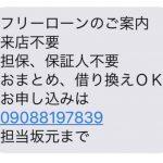 「09088197839」坂元は闇金です!