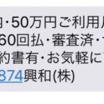 「0358433874」興和(株)は闇金です!