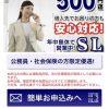 【闇金】SL(エスエル)の被害を解決する方法