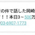 「0369071773」岡崎は闇金です!