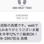 「0367092957」(株)三協信販の高橋は闇金です!
