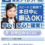 【闇金】東京ダイレクト株式会社の被害を解決する方法