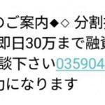 「0359048792」アーク安達は闇金です!