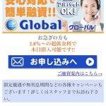 「グローバル(Global)」は闇金です!