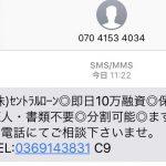 「0369143831」(株)セントラルローンは闇金です!