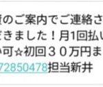 「09072850478」新井は闇金です!